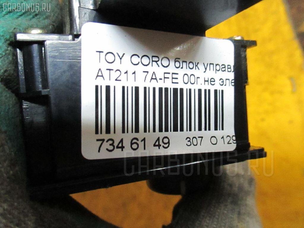 Блок управления климатконтроля TOYOTA CORONA PREMIO AT211 7A-FE Фото 9