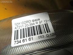 Фара Toyota Corona premio AT211 Фото 9