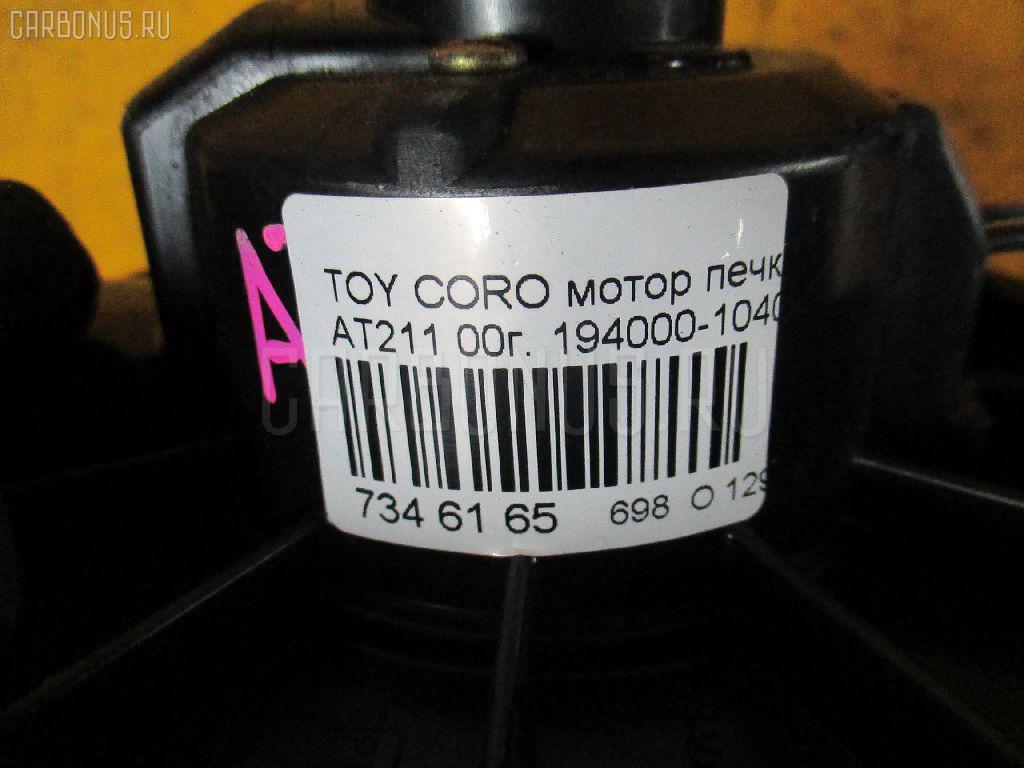 Мотор печки TOYOTA CORONA PREMIO AT211 Фото 9
