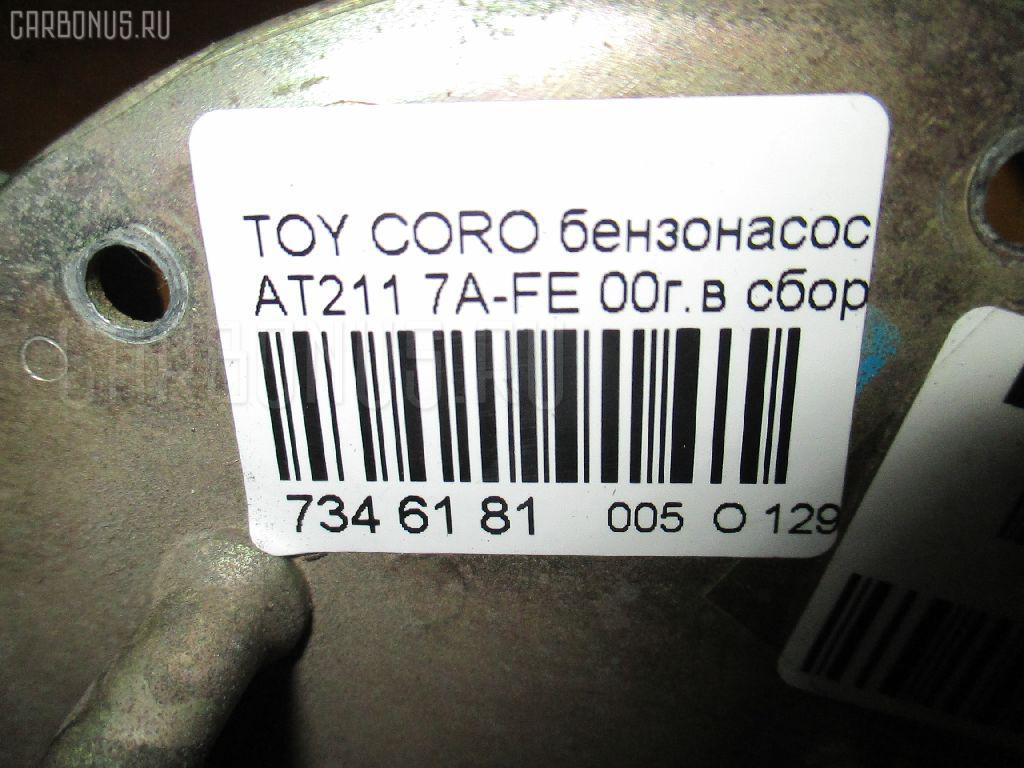 Бензонасос TOYOTA CORONA PREMIO AT211 7A-FE Фото 9