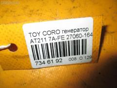 Генератор TOYOTA CORONA PREMIO AT211 7A-FE Фото 9