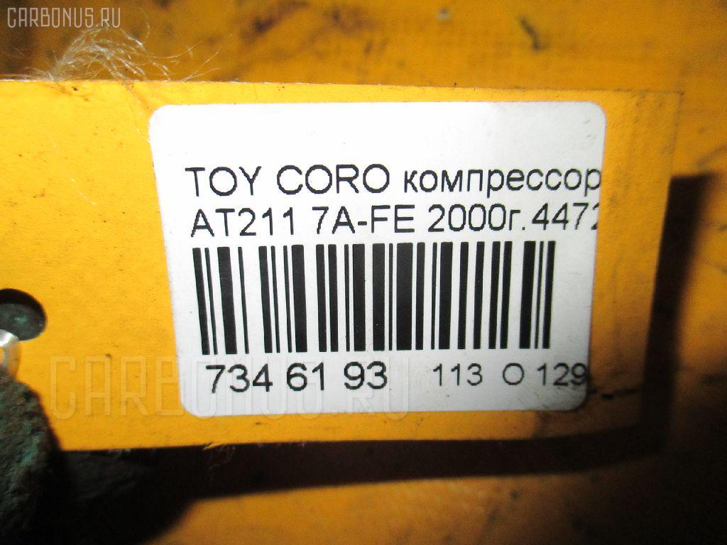 Компрессор кондиционера TOYOTA CORONA PREMIO AT211 7A-FE Фото 10