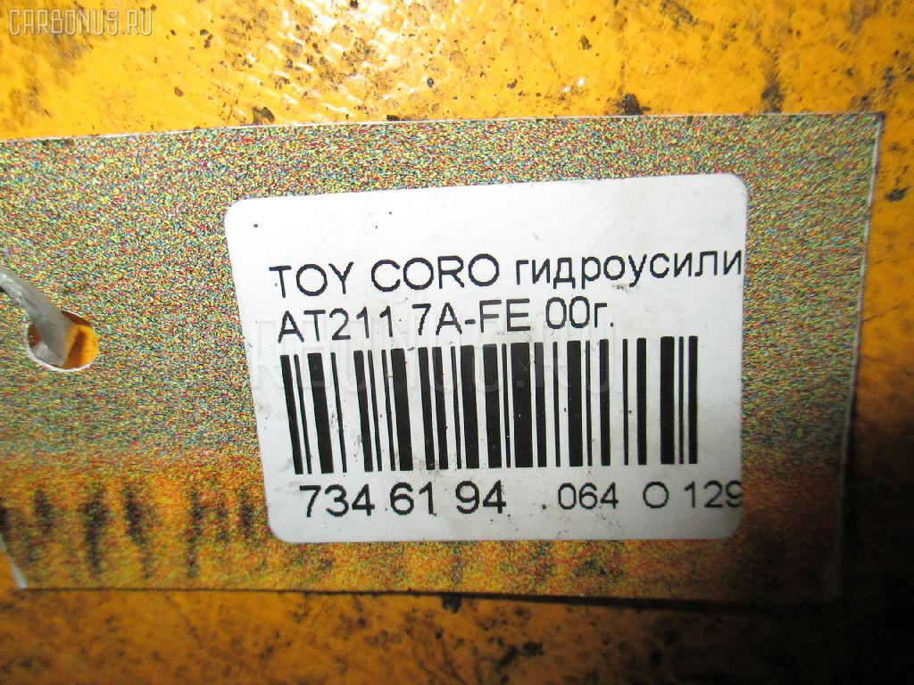 Гидроусилитель TOYOTA CORONA PREMIO AT211 7A-FE Фото 9