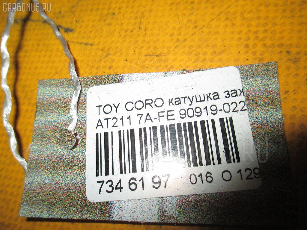 Катушка зажигания TOYOTA CORONA PREMIO AT211 7A-FE Фото 8