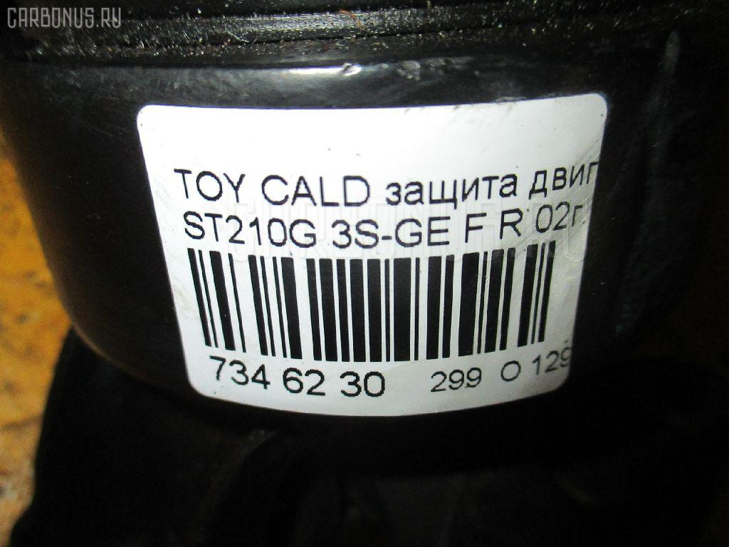 Защита двигателя TOYOTA CALDINA ST210G 3S-GE Фото 7