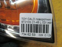 Поворотник к фаре Toyota Caldina ST210G Фото 7