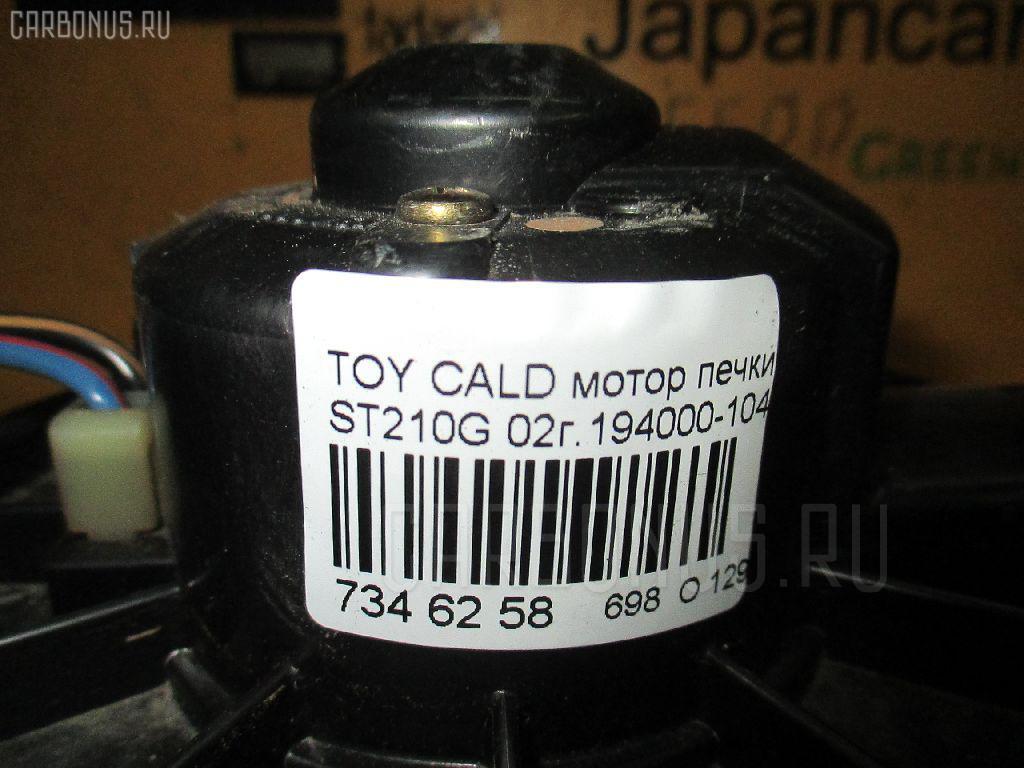Мотор печки TOYOTA CALDINA ST210G Фото 7
