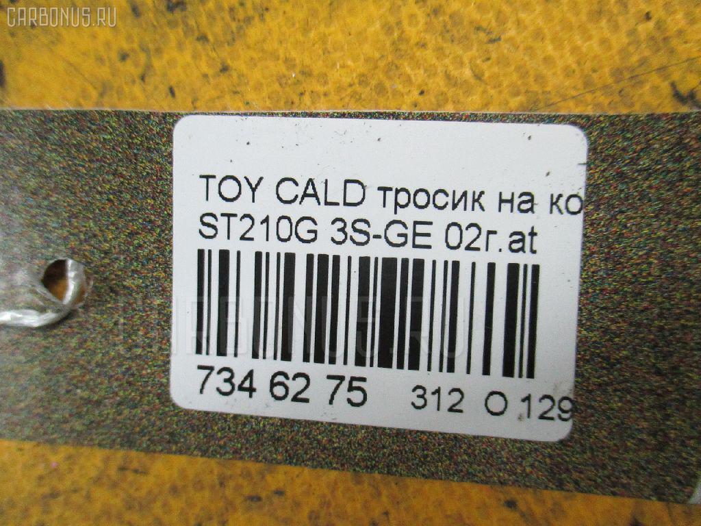 Тросик на коробку передач TOYOTA CALDINA ST210G 3S-GE Фото 6