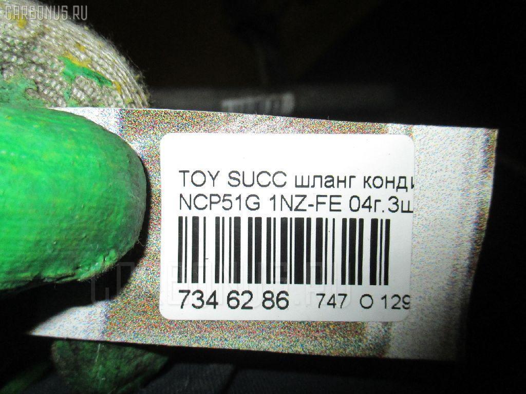 Шланг кондиционера TOYOTA SUCCEED NCP51G 1NZ-FE Фото 6