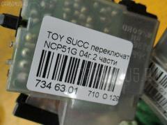 Переключатель поворотов Toyota Succeed NCP51G Фото 7
