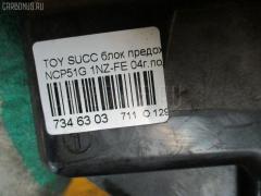 Блок предохранителей Toyota Succeed NCP51G 1NZ-FE Фото 7