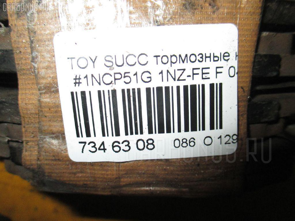 Тормозные колодки TOYOTA SUCCEED NCP51G 1NZ-FE Фото 7
