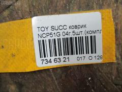Коврик Toyota Succeed NCP51G Фото 7
