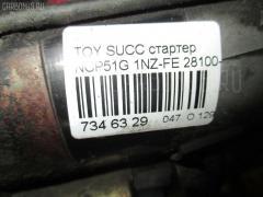 Стартер TOYOTA SUCCEED NCP51G 1NZ-FE Фото 7