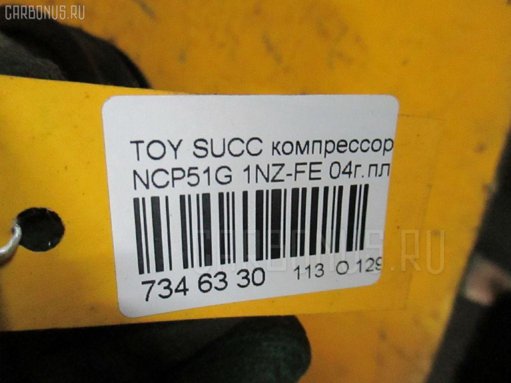 Компрессор кондиционера TOYOTA SUCCEED NCP51G 1NZ-FE Фото 8