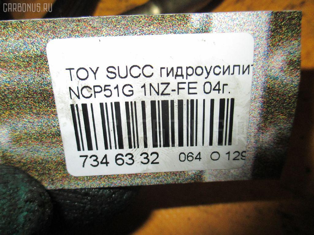 Гидроусилитель TOYOTA SUCCEED NCP51G 1NZ-FE Фото 7