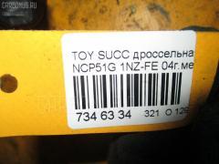 Дроссельная заслонка Toyota Succeed NCP51G 1NZ-FE Фото 7