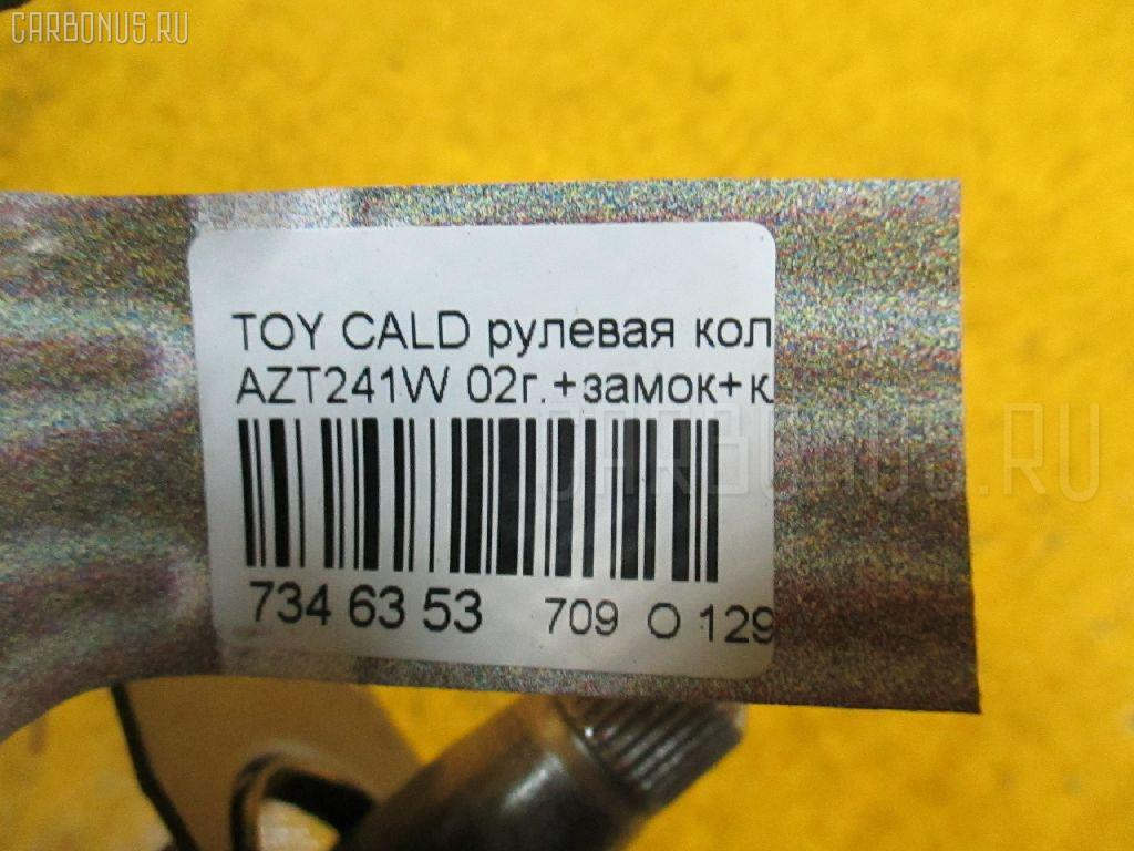 Рулевая колонка TOYOTA CALDINA AZT241W Фото 6
