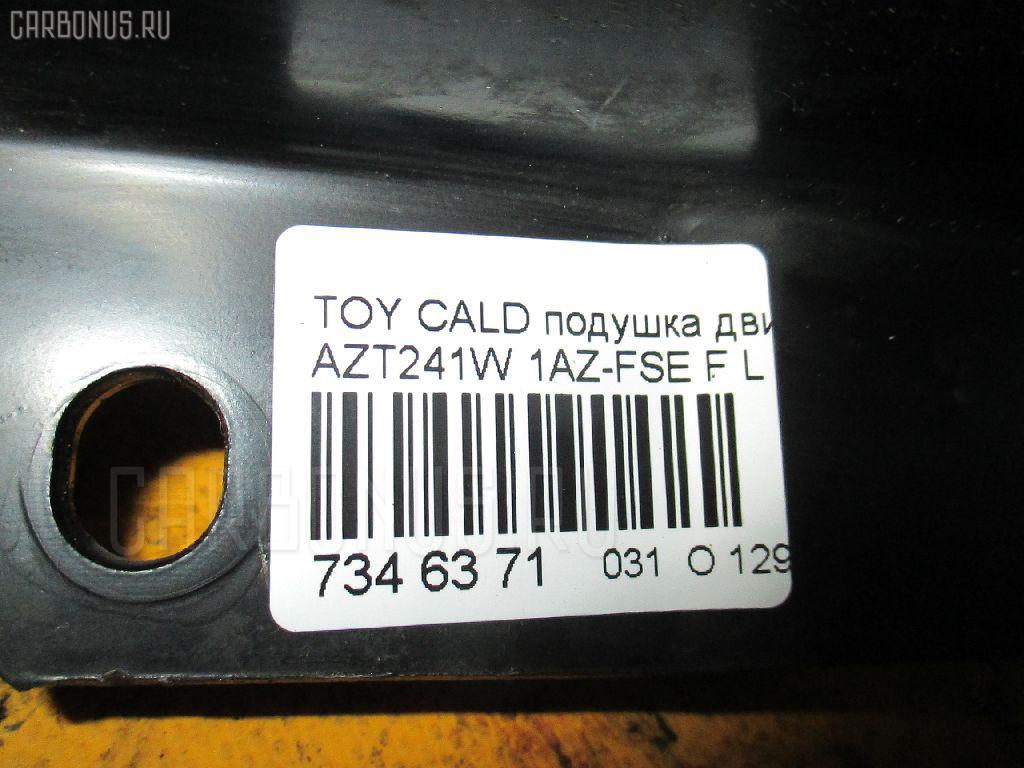 Подушка двигателя TOYOTA CALDINA AZT241W 1AZ-FSE Фото 6