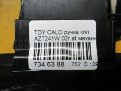 Ручка КПП Toyota Caldina AZT241W Фото 6