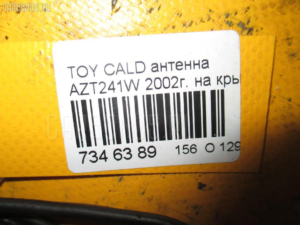 Антенна TOYOTA CALDINA AZT241W Фото 6