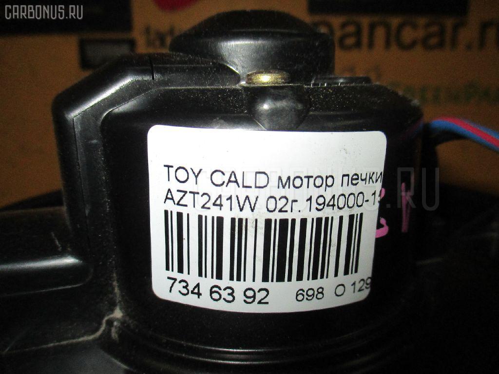 Мотор печки TOYOTA CALDINA AZT241W Фото 6
