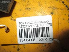 Генератор Toyota Caldina AZT241W 1AZ-FSE Фото 6