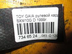 Рулевой карданчик Toyota Gaia SXM10G Фото 8