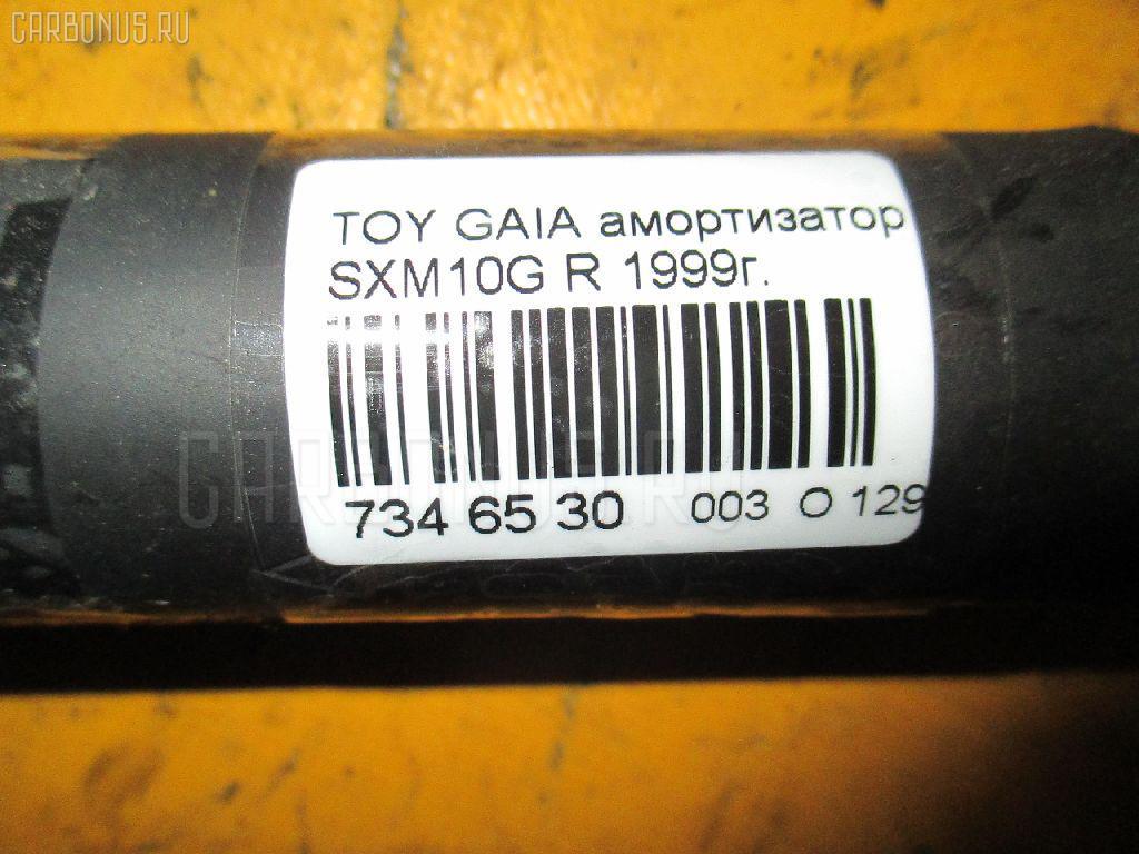 Амортизатор TOYOTA GAIA SXM10G Фото 8