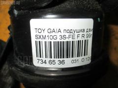 Подушка двигателя TOYOTA GAIA SXM10G 3S-FE Фото 9