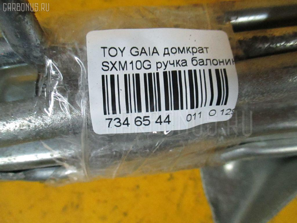 Домкрат TOYOTA GAIA SXM10G Фото 8