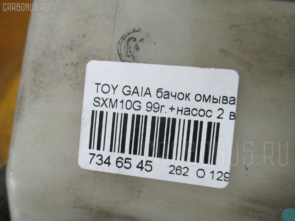 Бачок омывателя TOYOTA GAIA SXM10G Фото 9