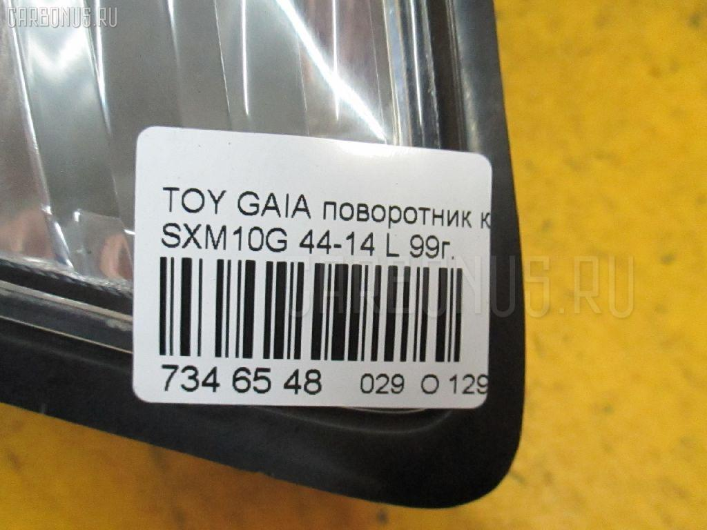 Поворотник к фаре TOYOTA GAIA SXM10G Фото 9