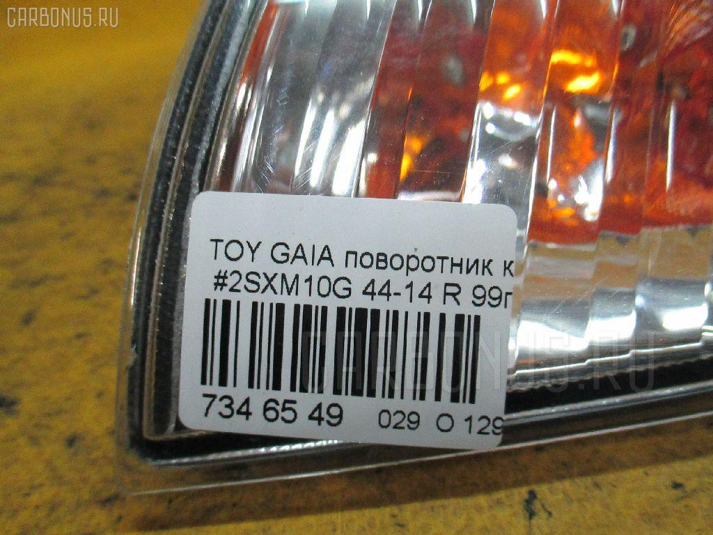 Поворотник к фаре TOYOTA GAIA SXM10G Фото 10