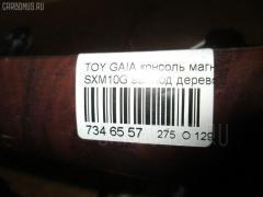 Консоль магнитофона Toyota Gaia SXM10G Фото 9