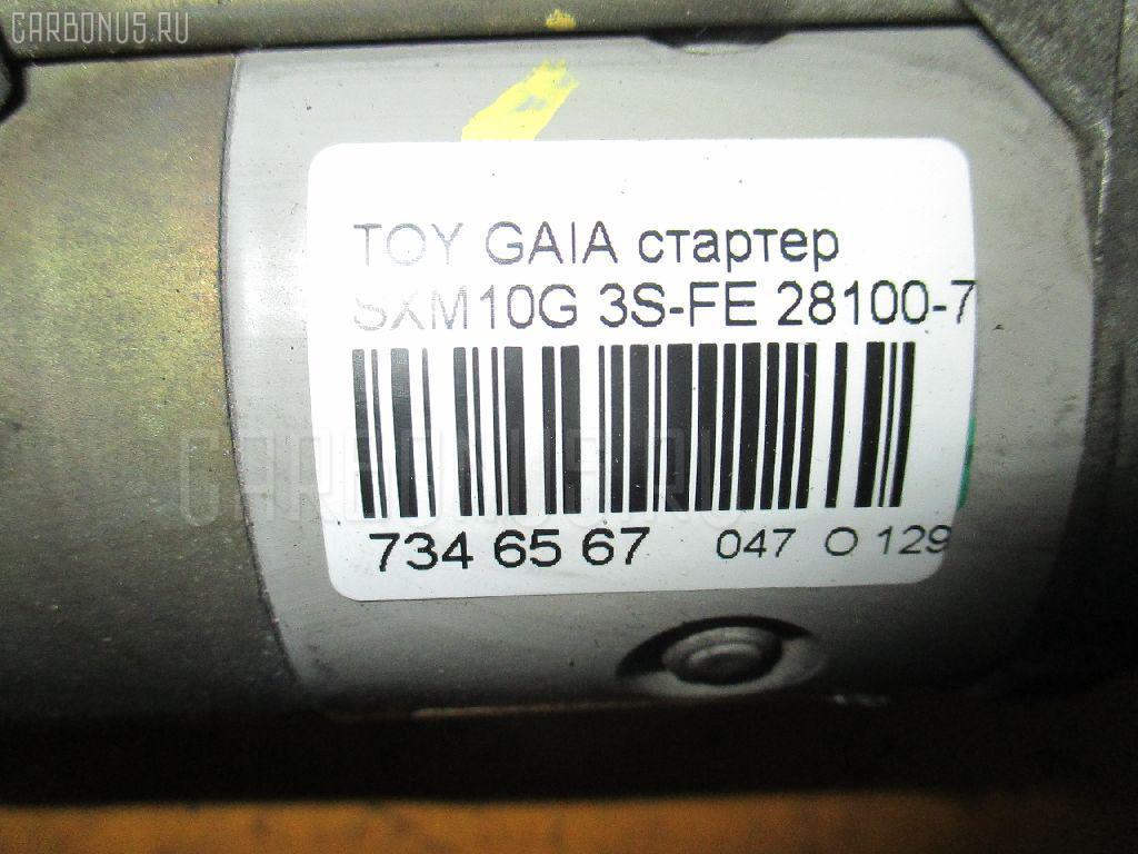 Стартер TOYOTA GAIA SXM10G 3S-FE Фото 9