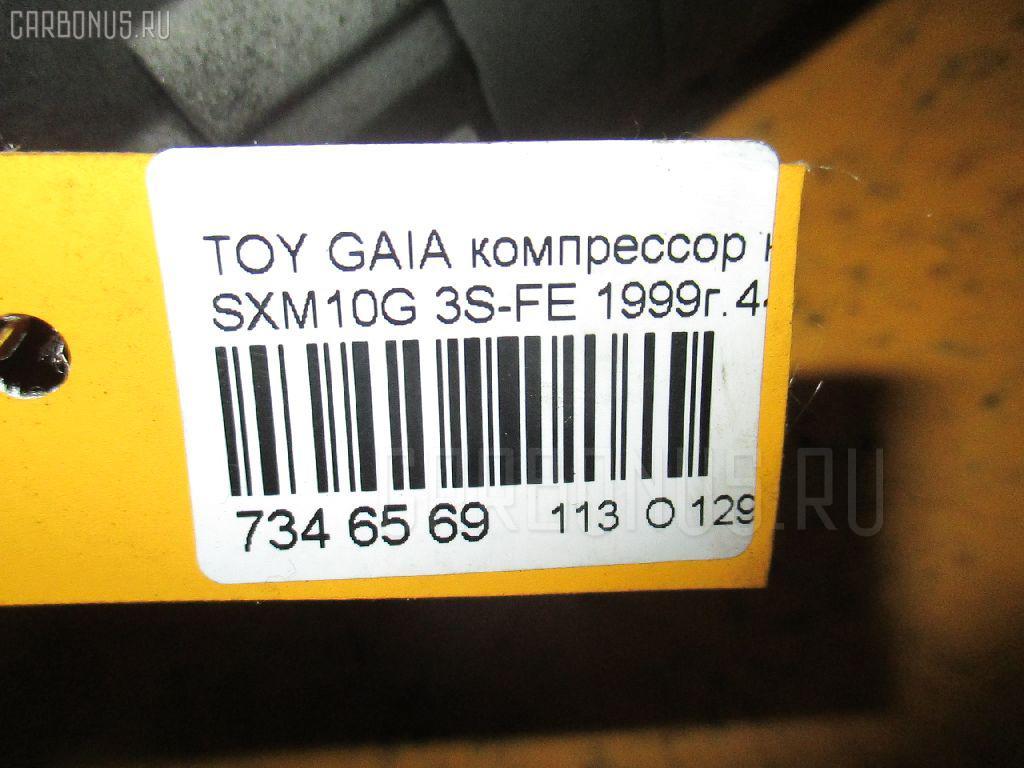 Компрессор кондиционера TOYOTA GAIA SXM10G 3S-FE Фото 10