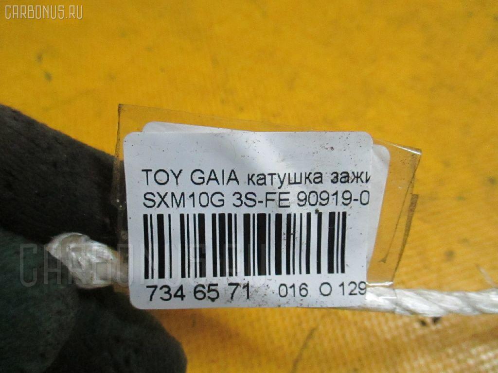 Катушка зажигания TOYOTA GAIA SXM10G 3S-FE Фото 8