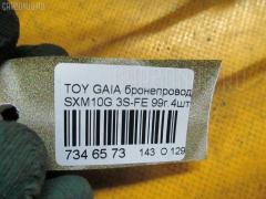 Бронепровода Toyota Gaia SXM10G 3S-FE Фото 8