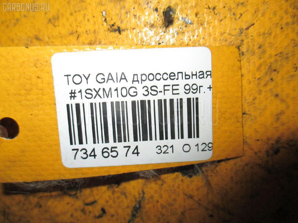 Дроссельная заслонка TOYOTA GAIA SXM10G 3S-FE Фото 9