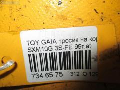 Тросик на коробку передач Toyota Gaia SXM10G 3S-FE Фото 8