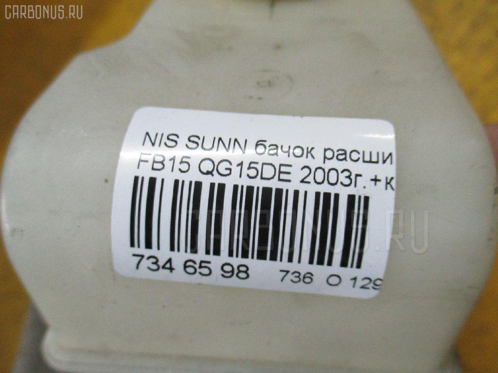 Бачок расширительный NISSAN SUNNY FB15 QG15DE Фото 7