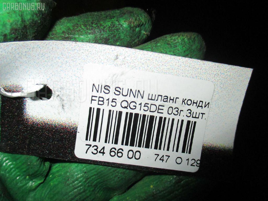 Шланг кондиционера NISSAN SUNNY FB15 QG15DE Фото 7