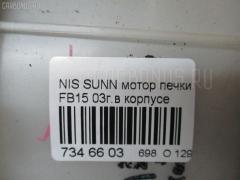 Мотор печки Nissan Sunny FB15 Фото 8
