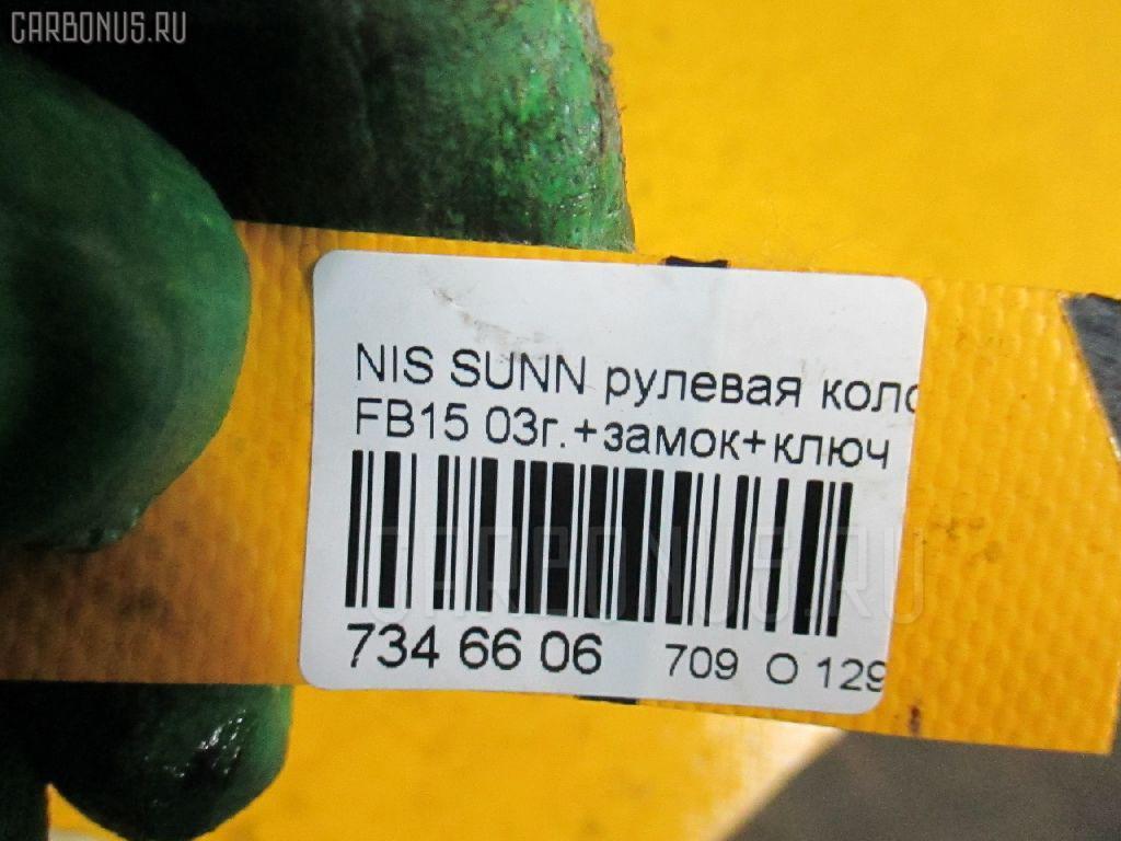 Рулевая колонка NISSAN SUNNY FB15 Фото 8