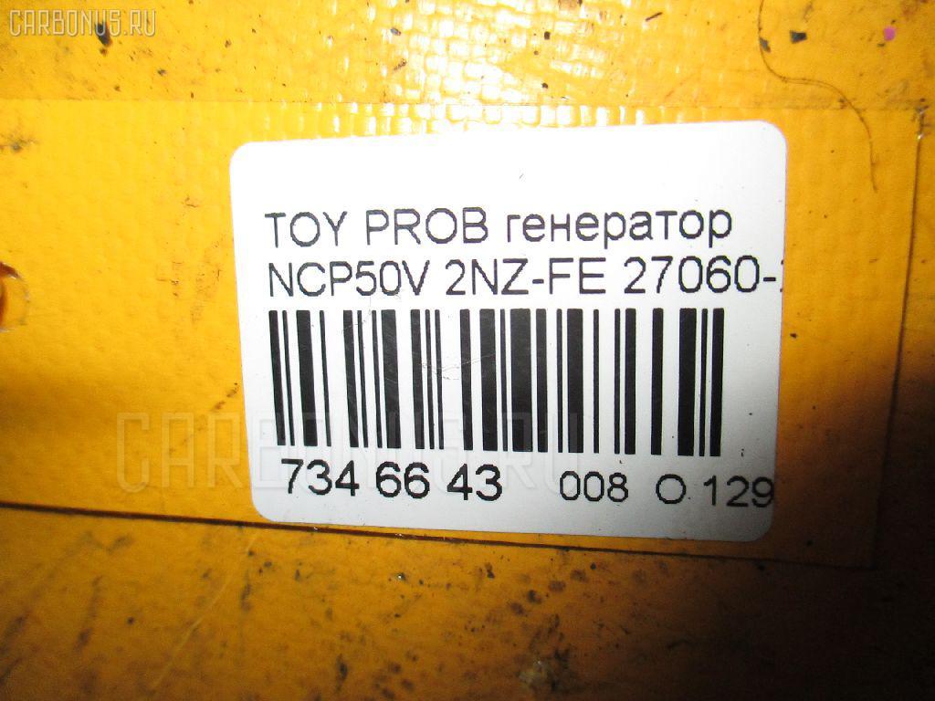Генератор TOYOTA PROBOX NCP50V 2NZ-FE Фото 6