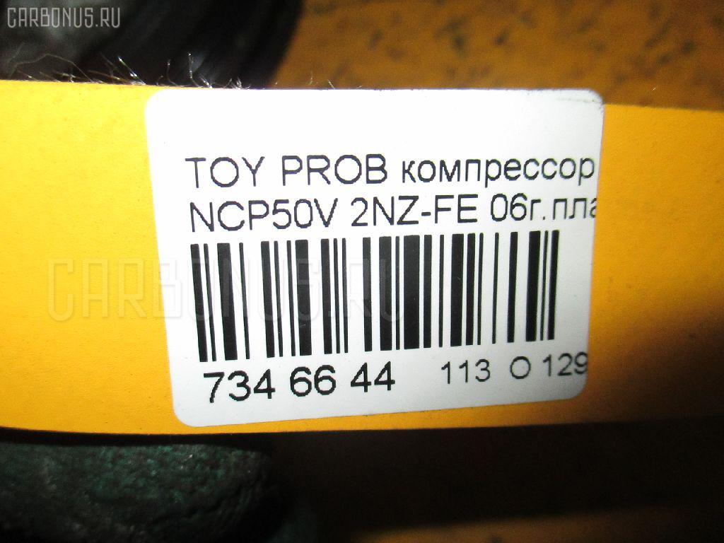 Компрессор кондиционера TOYOTA PROBOX NCP50V 2NZ-FE Фото 7