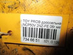 Дроссельная заслонка Toyota Probox NCP50V 2NZ-FE Фото 6