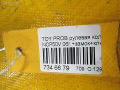 Рулевая колонка Toyota Probox NCP50V Фото 6