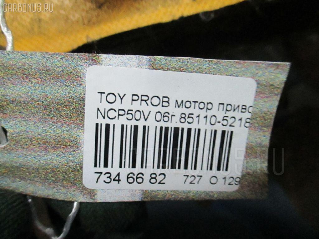 Мотор привода дворников TOYOTA PROBOX NCP50V Фото 6